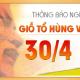 [PPO] Thông báo lịch nghỉ lễ Giỗ tổ Hùng Vương, 30/4 và 1/5/2019